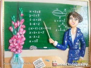 подарок-картина-учителю-на-день-рождения