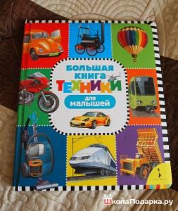 подарок-книжка-ребенку-на-2-года
