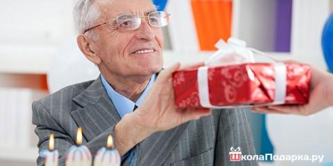 Что подарить дедушке на его день рождения?