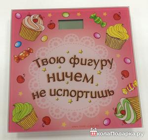 Шуточные подарки на юбилей женщине-напольные весы