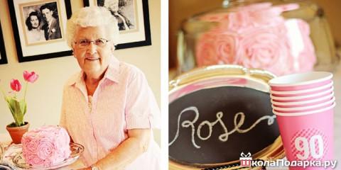 Что подарить бабушке на 90 лет 133