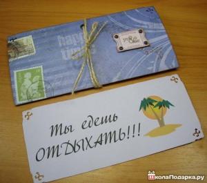 подарок мужчине на 65 летие-путёвка