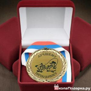 подарок начальнику на день рождения-шуточный сувенир, медаль