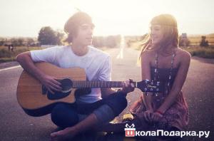 романтический подарок девушке-песня девушке под гитару