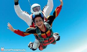 что подарить женщине скорпиону-экстрим-прыжок с парашютом