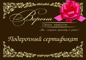 что подарить лучшей подруге-сертификат в салон красоты