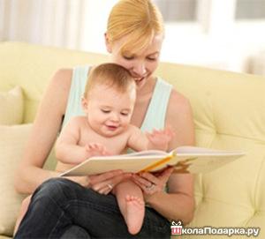 что подарить ребенку на полгода-книжка