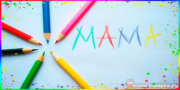 как-нарисовать-подарок-маме