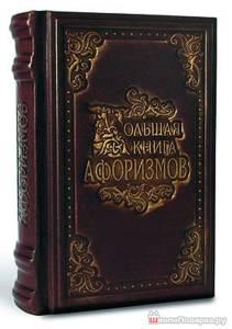 книга-афоризмы-учителю-на-новый-год