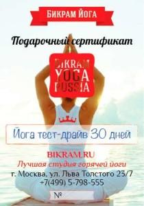подарочный-сертификат--йога-30дней