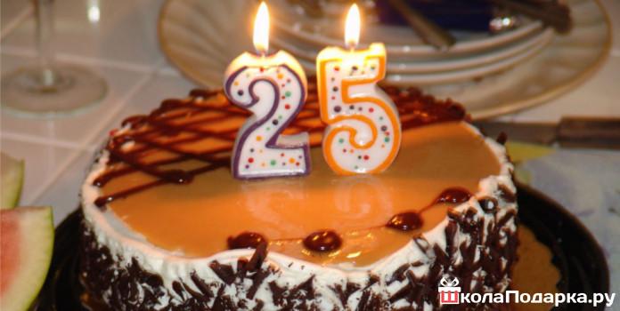 Подарок на день рождения на 25 лет девушке