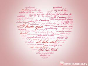 признание в любви на нескольких языках