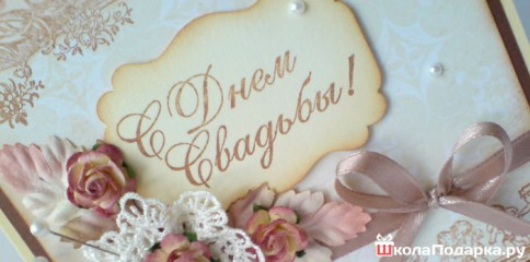 Идеи подарков на бумажную свадьбу