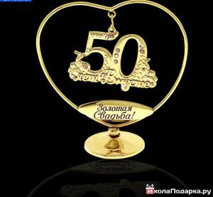 Подарки на золотой юбилей