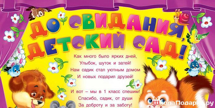 Подарки для сотрудников детского сада от выпускников