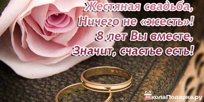 Поздравление мужу на годовщину свадьбы 8 лет в прозе 75