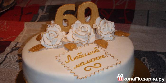 Подарок родителям на юбилей 60 лет доставка цветов аристкрат