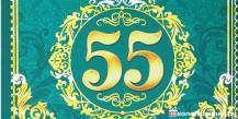 55 день рождения