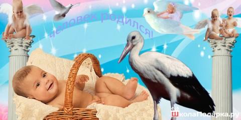 Варианты подарков на рождение ребенка