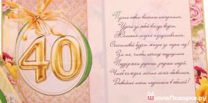 40 лет женщине