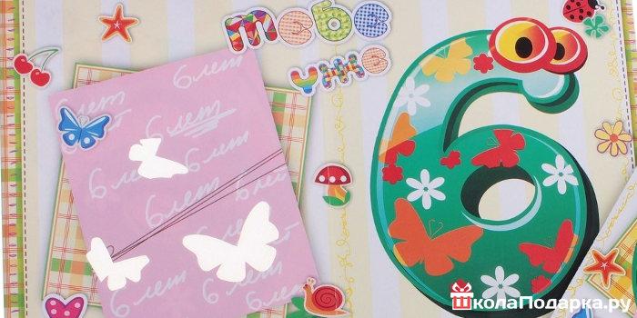 Подарки на день рождения девочке 6 лет