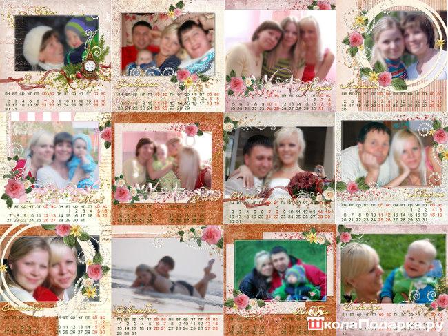 Календари с вашими фотографиями