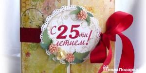 25 лет жене
