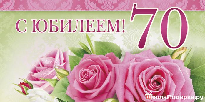 Поздравления с 70 днем рождения женщине 30