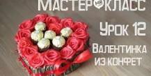"""Букет из конфет """"Сердечко"""""""