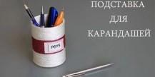 Подставка для карандашей и ручек