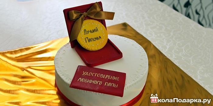 Шуточное поздравление на день рождения с вручением