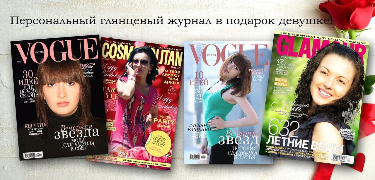 глянцевый журнал девушке на заказ