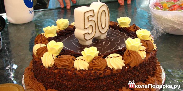 подарок на юбилей 50 лет