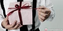 Подарок другу на др