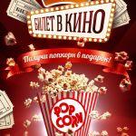 билеты-в-кино