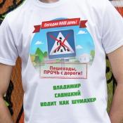 футболка-с-надписью