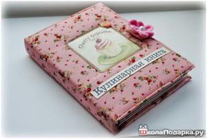 подарок девушке на год отношений-кулинарная книга